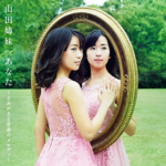 双子ソプラノデュオ山田姉妹が昭和の唄でアルバムデビュー